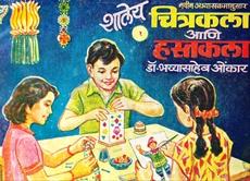 Shaley Chitrakala Ani Hastakala Bhag 1 Ani 2