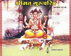 Shrimat Gurucharitra (Adhyay 27 Va)