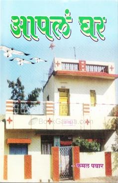 Apal Ghar