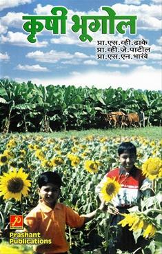 Krushi Bhugol