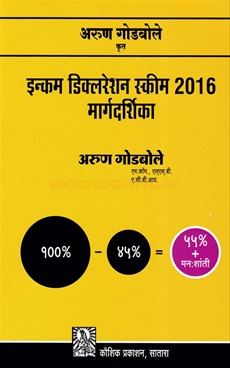 Income Declaration Scheme 2016 Margadarshika