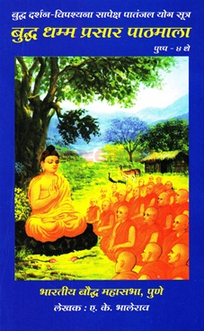 Buddha Dhamma Prasar Pathamala (Bhag 4)