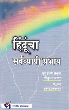 हिंदूचा सर्वव्यापी प्रभाव