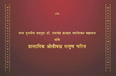 Prasadik Ovibadhha Sagun Charitra