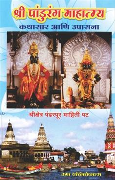 Shri Pandurang Mahatmya