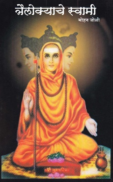 Trailokyache Swami