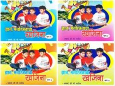 Dnyan, Manoranjanacha Khajina - Bhag 1 Te 4