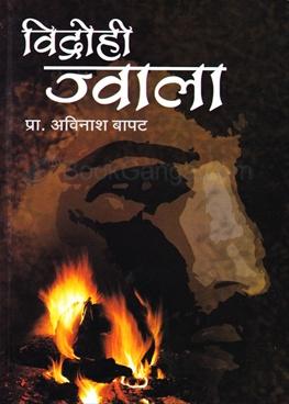 Vidrohi Jwala
