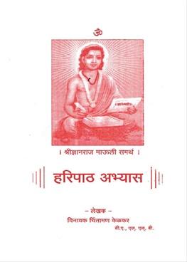 Haripath Abhyas