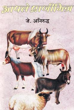 Apale Pranimitra