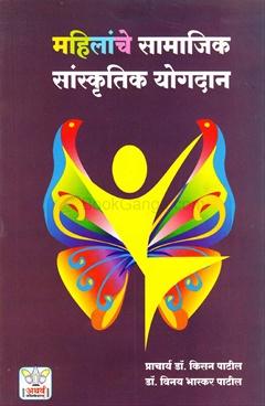 Mahilanche Samajik Sanskrutik Yogadan