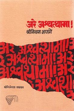 Are Ashwatthama