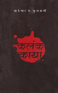 Kalank Kaya