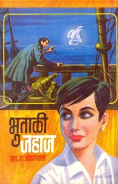 Bhutali Jahaj