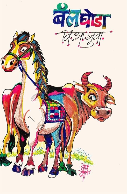 बैल घोडा