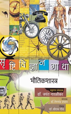 Srushtividnyangatha - Bhautikshastra