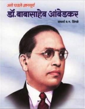 Ase Ghadale Dnyansurya Dr. Babasaheb Ambedkar