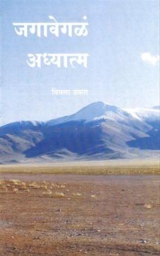 Jagavegal Adhyatm