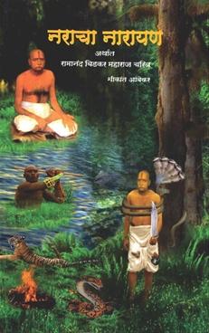 Naracha Narayan