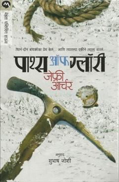 Paths Of Glory (Marathi)