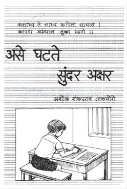 Ase Ghatate Sundar Akshar