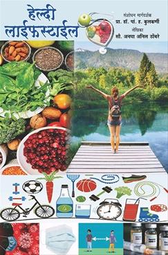 Healthy Lifestyle - Marathi
