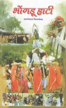 Bhongadu Hati