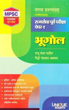 Rajyaseva Purv Pariksha Paper 1- Bhugol