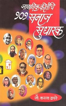 Jagtik Kirtiche 101 Samaj Sudharak
