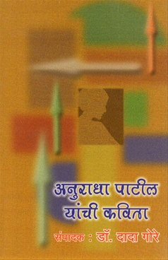 Anuradha Patil Yanchi Kavita