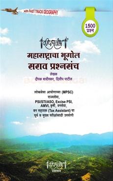 Maharashtracha Bhugol Sarav Prashanasanch