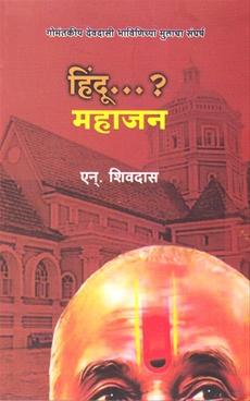 Hindu ? Mahajan