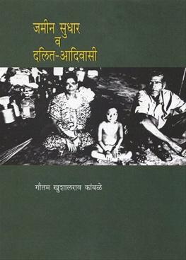 Jameen Sudhar Va Dalit-Aadivasi