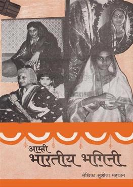 Amhi Bharatiy Bhagini