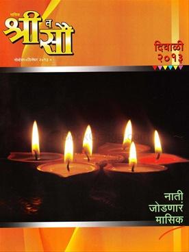 Shri V Sau 2013