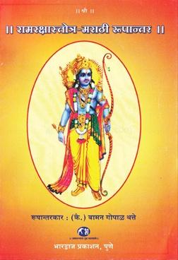 Ramrakshastotra-Marathi Rupantar