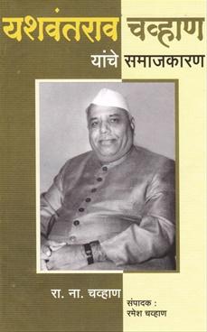 Yashwantrao Chavan Yanche Samajkaran