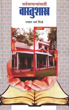 Sarvsamanyansathi Vastushastra