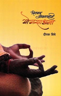 Niramay Jivanasathi Yogsadhana
