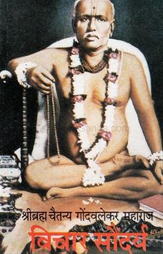 Shrimaharajanche Vichar Soundarya