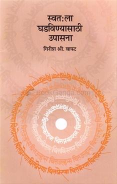 Swatala Ghadavinyasathi Upasana
