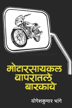 Motorcycle Vaparatle Barkave