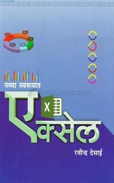 Navya Swarupat Excel
