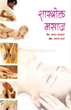 Shastrokta Massage