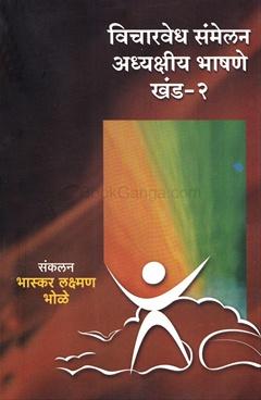 Vicharvedha Sammelan Adhyakshiy Bhashane Khand : 2