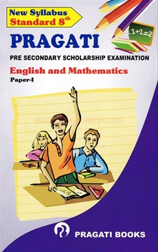 English And Mathematics Paper - I ( Std. 8th )