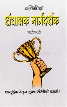 Sanchalak Margadarshak 2020