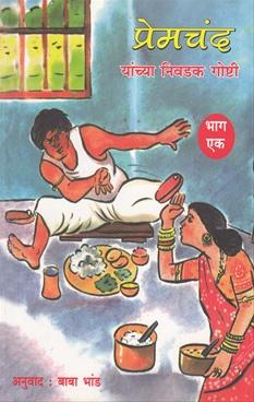 Premchand Yanchya Nivadak Goshti bhag 1