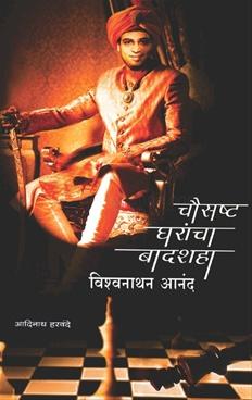 Chausasht Gharancha Badashaha Vishwanathan Anand