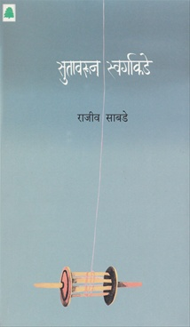 Sutavarun Swargakade